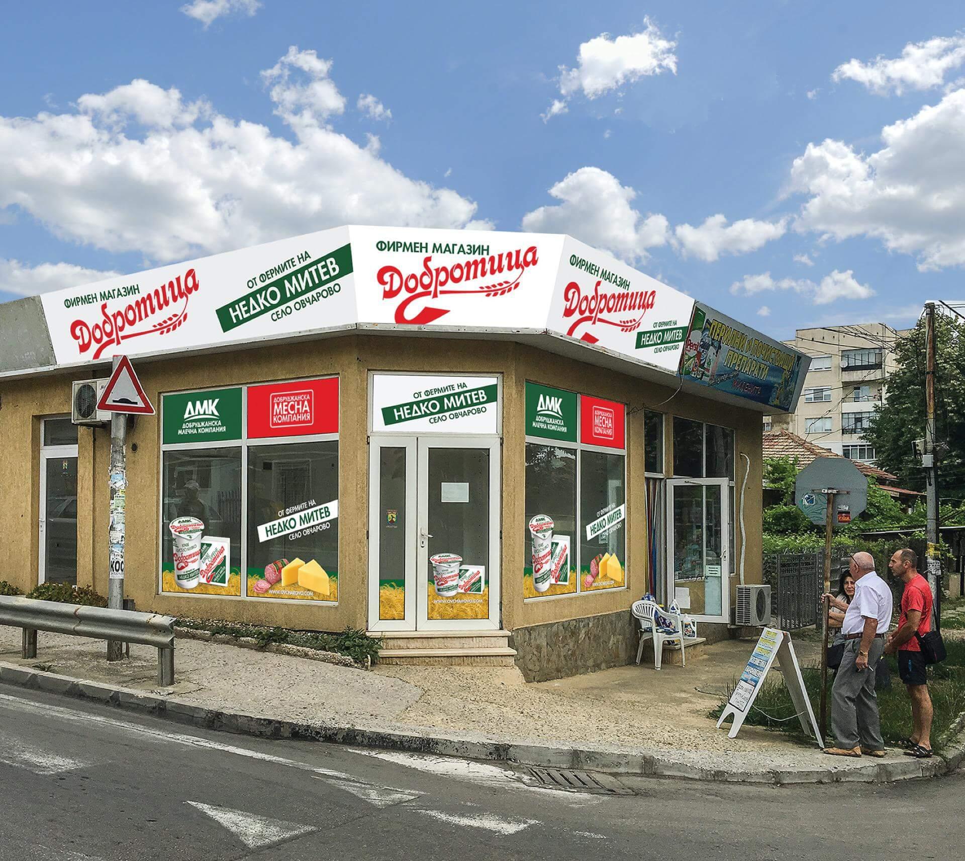 Да запазим българските традиции и вкус!